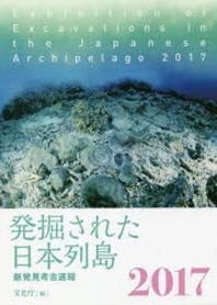 發掘された日本列島 新發見考古速報 2017