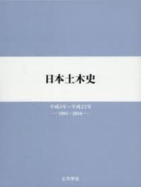 日本土木史 1991~2010