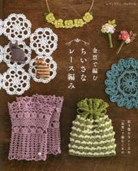 金票で編むちいさなレ-ス編み 彩り豊かなレ-ス絲「金票」で編むこもの