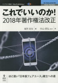 これでいいのか!2018年著作權法改正 ほど遠い「日本版フェアユ-ス」確立への道