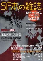 SF本の雜誌