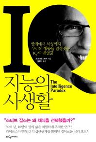 지능의 사생활