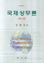 국제상무론(제3판)