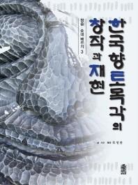 한국 향토목각의 창작과 재현