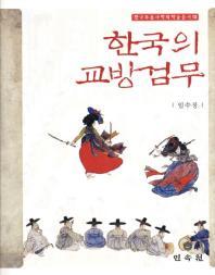 한국의 교방검무
