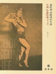 최승희 무용연구소의 소련 순회공연 1950~1957