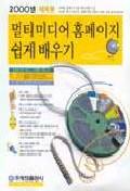 멀티미디어 홈페이지 쉽게 배우기(S/W포함)(2000년대비판)