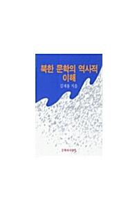 북한 문학의 역사적 이해