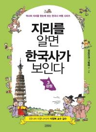 지리를 알면 한국사가 보인다. 3: 강원