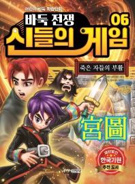 바둑전쟁 신들의 게임. 6: 죽은 자들의 부활