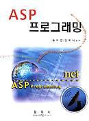 ASP프로그래밍
