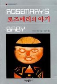 로즈메리의 아기(세계추리걸작선 7)