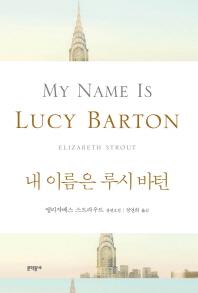 내 이름은 루시 바턴