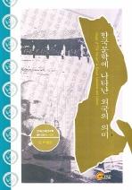 한국문학에 나타난 외국의 의미