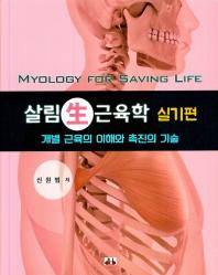 살림 근육학: 실기편(바인더)
