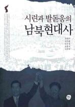 시련과 발돋움의 남북현대사