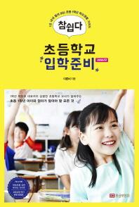 참쉽다 초등학교 입학준비(2018)