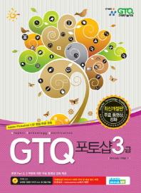 GTQ 포토샵 3급