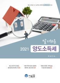 알기쉬운 양도소득세(2021)