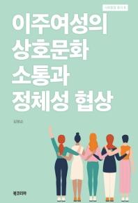 이주여성의 상호문화 소통과 정체성 협상