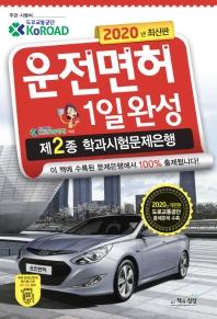 운전면허 1일완성 제2종 학과시험문제은행(2020)(8절)