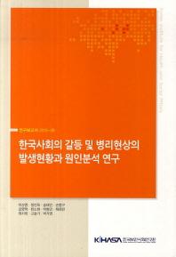 한국사회의 갈등 및 병리현상의 발생현황과 원인분석 연구