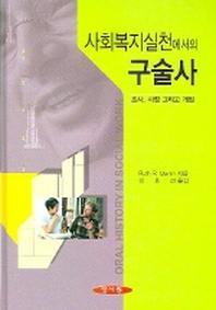 사회복지실천에서의 구술사(조사 사정 그리고 개입)