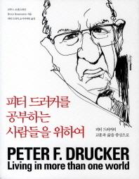 피터 드러커를 공부하는 사람들을 위하여