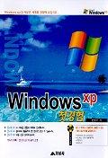 WINDOWS XP 첫경험(CD-ROM 1장 포함)