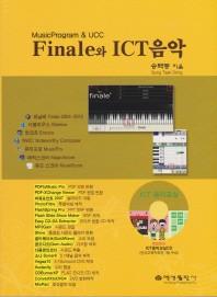 Finale와 ICT음악