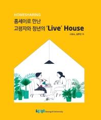 홈셰어로 만난 고령자와 청년의'Live' House