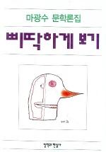 마광수 문학론집 삐딱하게 보기