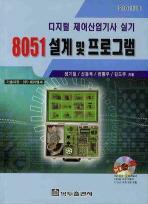 8051 설계 및 프로그램(제4판)(2010)