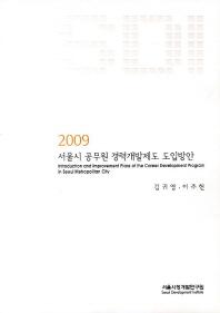 서울시 공무원 경력개발제도 도입방안(2009)