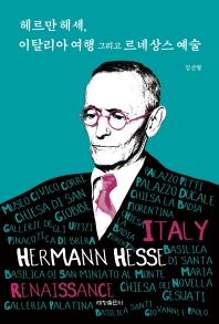 헤르만 헤세, 이탈리아 여행 그리고 르네상스 예술