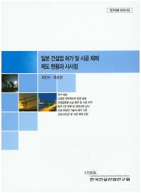일본 건설업 허가 및 시공 체제 제도 현황과 시사점