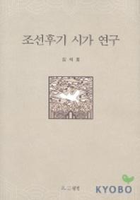 조선후기 시가 연구