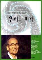 대산 김석진 선생이 바라본 우리의 미래