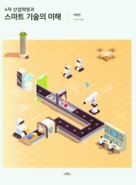 4차 산업혁명과 스마트 기술의 이해