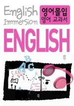 영어 몰입 영어 교과서