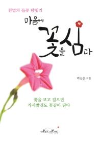 마음에 꽃을 심다