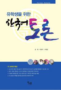 유학생을 위한 한국어 토론