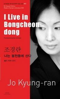 조경란: 나는 봉천동에 산다(I Live in Bongcheon dong)