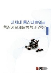 차세대 통신네트워크 핵심기술개발동향과 전망