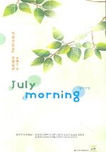 7월의 아침(JULY MORNING)