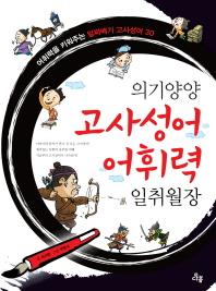 의기양양 고사성어 어휘력 일취월장