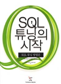 SQL 튜닝의 시작 : SQL 튜닝 방법론