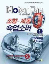모터 팬(Motor Fan) 조향 제동 쇽업소버