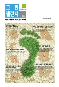 그린 챌린지: 한국환경보고서(2018)