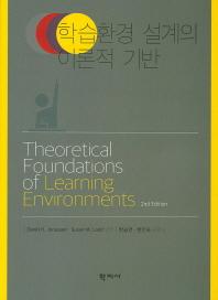 학습환경 설계의 이론적 기반